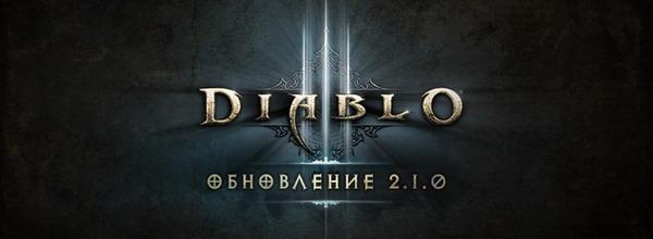 обновление Diablo 3