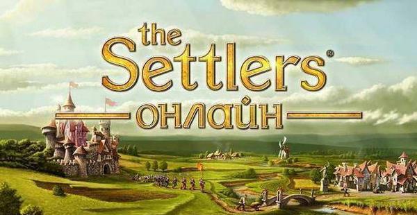 Стратегия The Settlers Онлайн